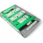 """Книга по мотивации """"Энергия первого шага. Книга аффирмация"""""""