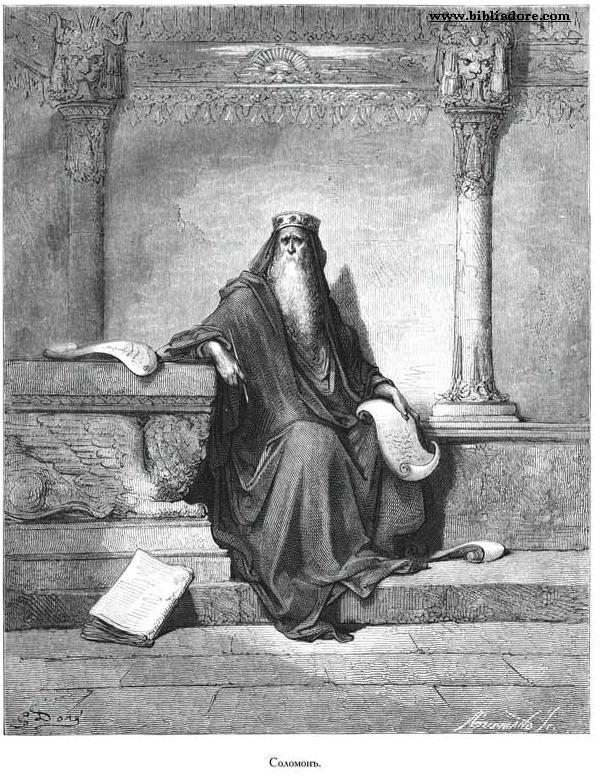 Счастье Царя Соломона