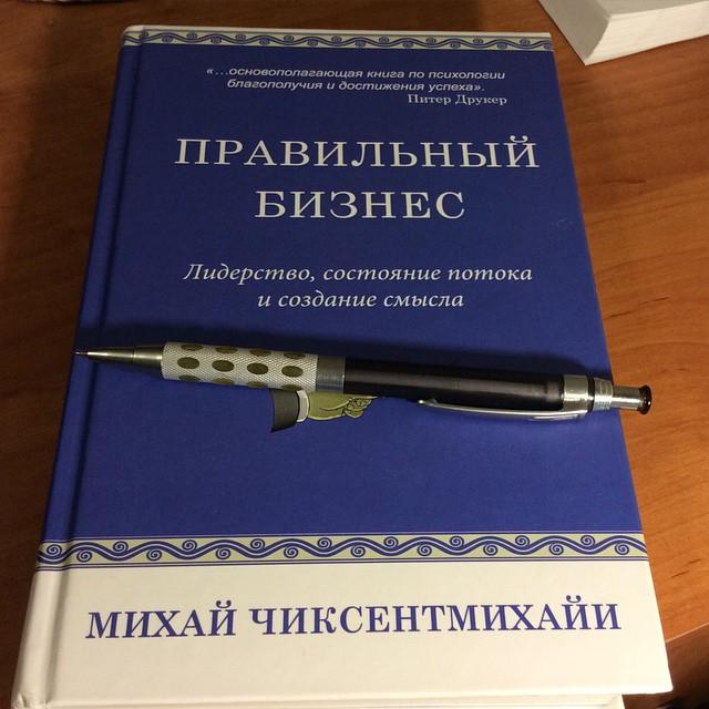«Правильный бизнес» Михай Чиксентмихайи