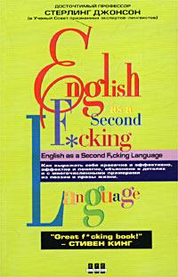 Как правильно ругаться на английском.