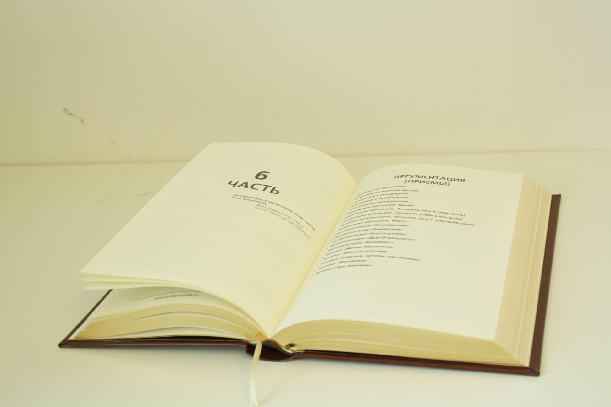 [Опрос] Книга о том, как начать работать на себя