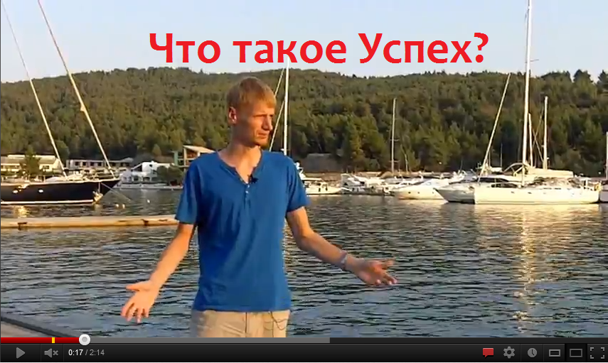 Что такое Успех. Видео Константина Коптелова